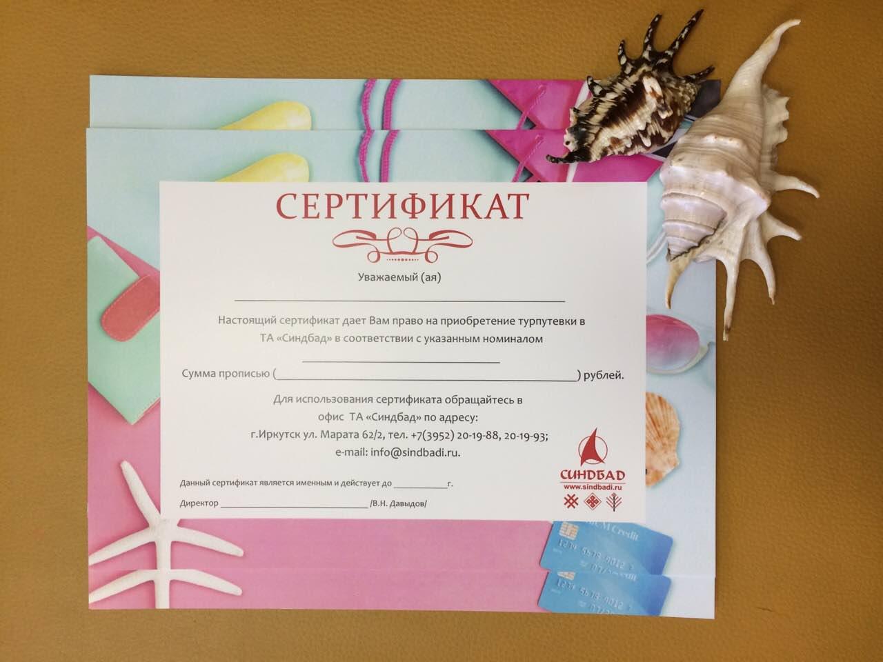 Сертификат на путешествие в подарок своими руками