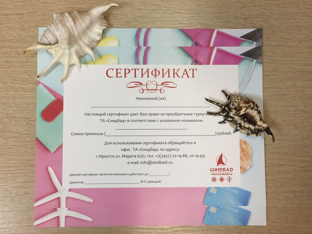 Сертификаты на 8 марта Сертификат на 8 марта 26